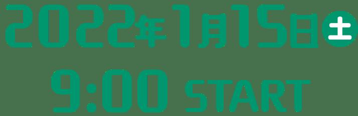 2022年1月15日(土) 9:00 START